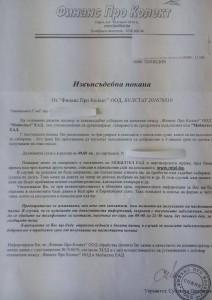 Тормоз от колекторски фирми част II. Адвокат в Пловдив и София