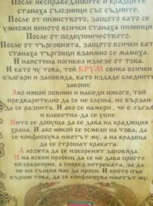 advikati v Sofia Bulgaria, attorney, Lawyer Sofia за Крумови закони