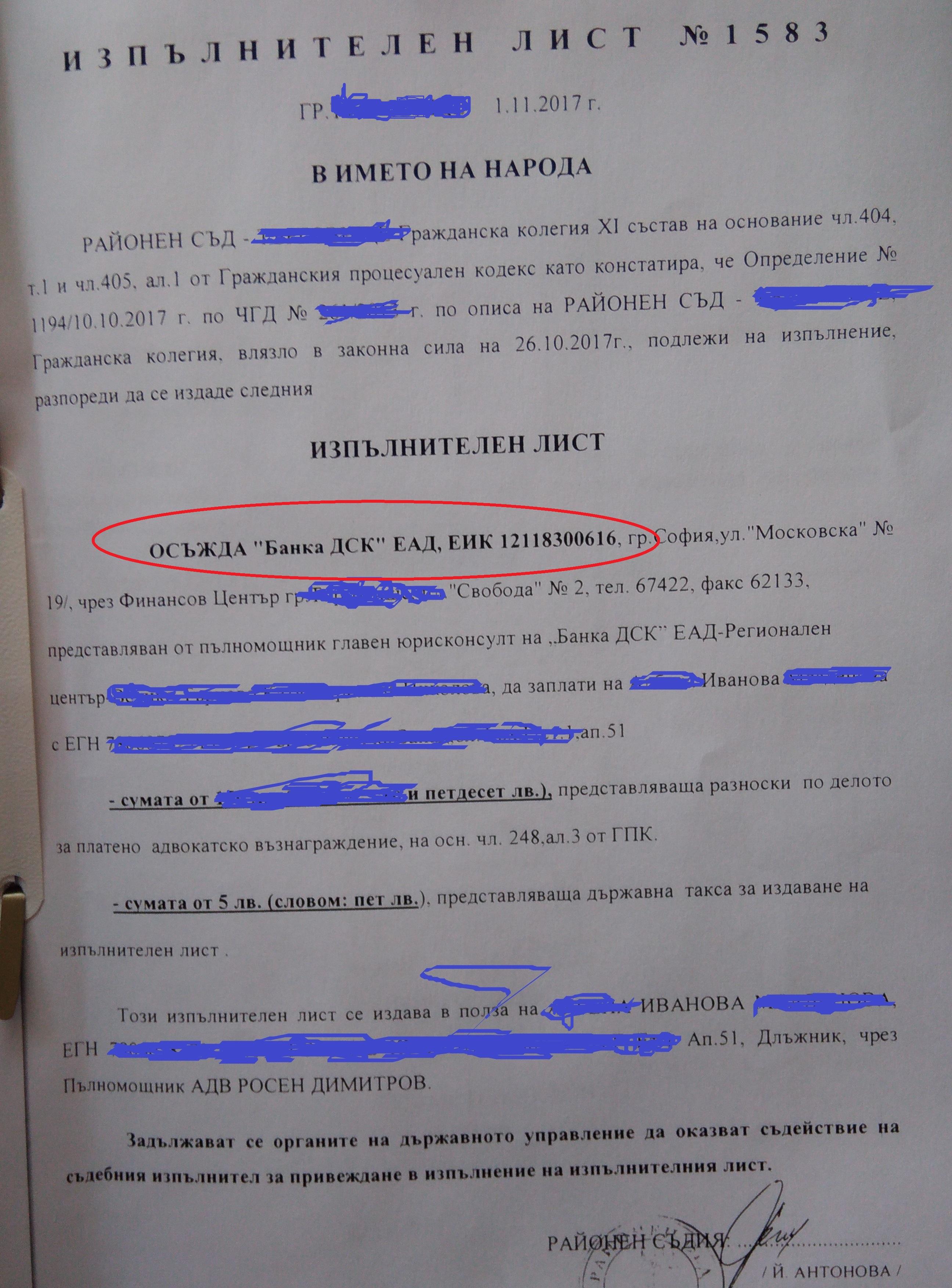 защита на длъжника адвокат в Пловдив и София