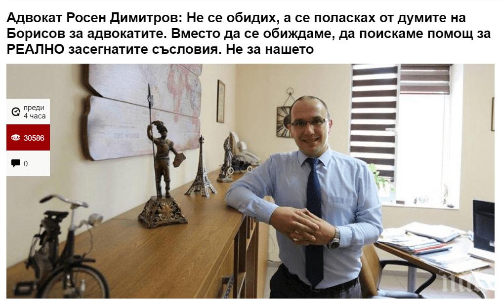 Бойко Борисов обиди адвокатите