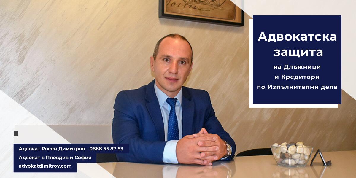 Адвокатска защита на длъжници и кредитори по изпълнителни дела в гр. Пловдив и гр. София