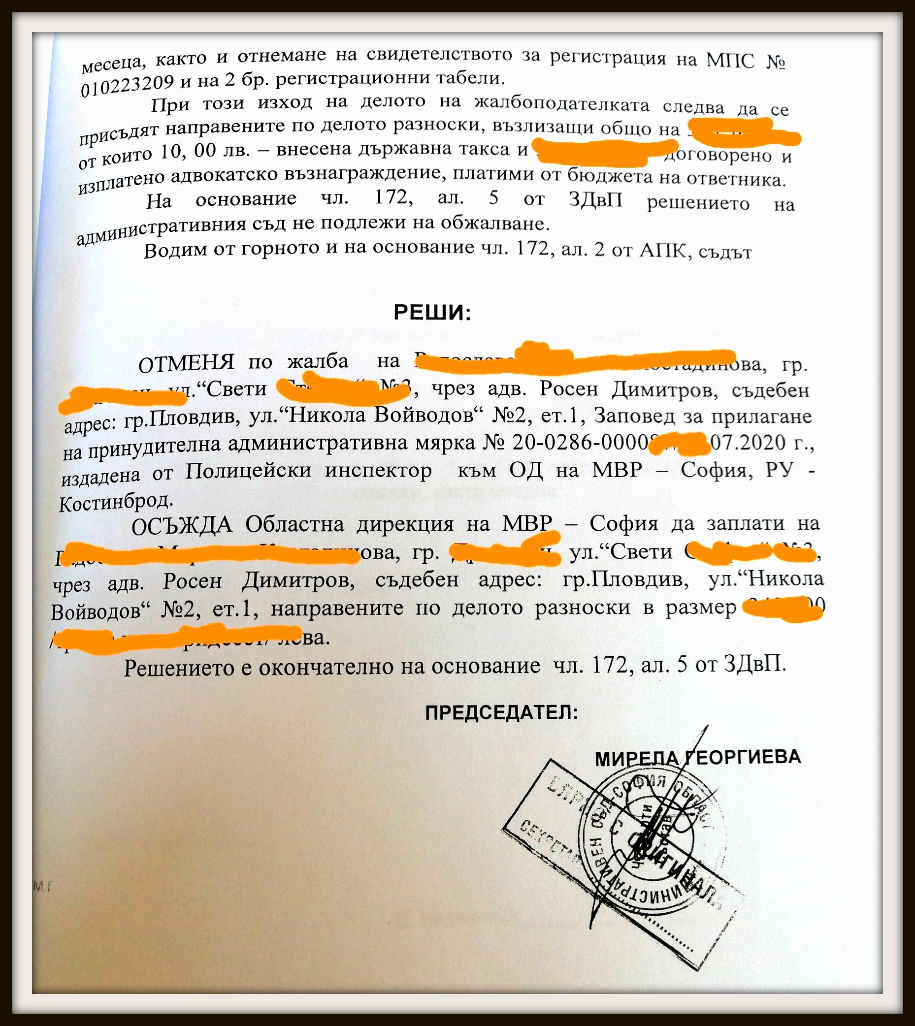 Свалени номера от КАТ, да обжалвам ли? Добър адвокат в Пловдив за обжалване, адвокат дела срещу държавата