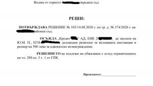 адвокат за дело за кредит в Пловдив и София