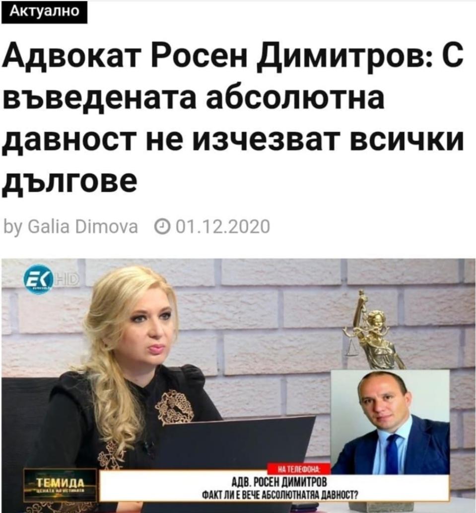 адвокат пловдив - адвокат димитров