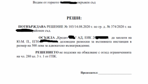 Защита на и кредитора. Адвокат в София и Пловдив