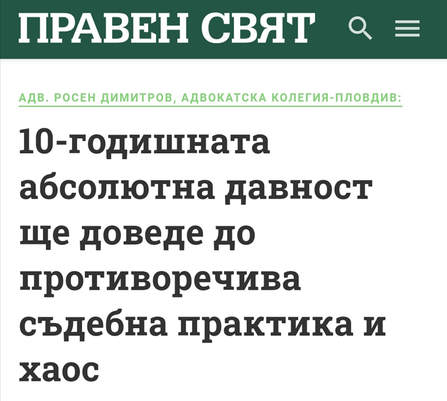 адвокати пловдив - Росен Димитров